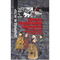 Советское государственное строительство. Система личных связей и самоидентификация элиты
