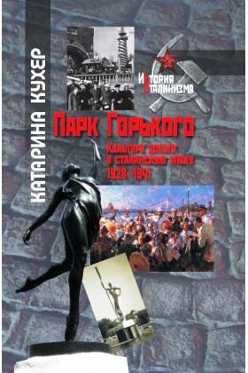 Парк Горького. Культура досуга в сталинскую эпоху. 1928–1941