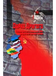 Образ Другого — страны Балтии и Советский Союз перед Второй мировой войной