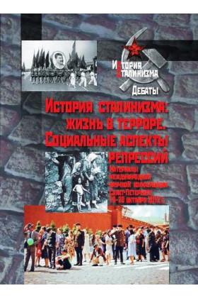 История сталинизма: Жизнь в терроре. Социальные аспекты репрессий