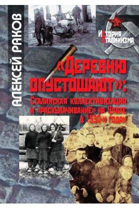 «Деревню опустошают»: сталинская коллективизация и «раскулачивание» на Урале в 1930-х годах