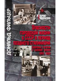 Опасности городской жизни в СССР в период позднего сталинизма.