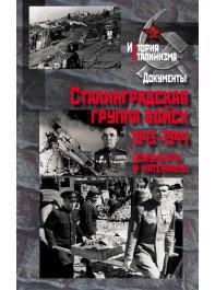 Сталинградская группа войск. 1943–1944 : документы и материалы