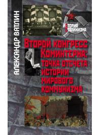 Второй конгресс Коминтерна: точка отсчета истории мирового коммунизма