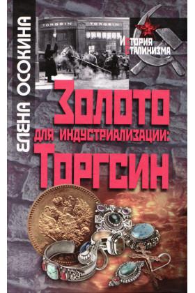 Золото для индустриализации: «ТОРГСИН»