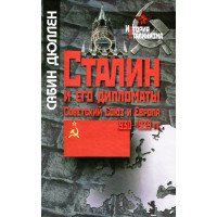 Сталин и его дипломаты: Советский Союз и Европа, 1930–1939 гг.