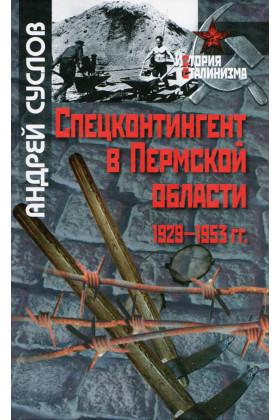 Спецконтингент в Пермской области (1929–1953 гг.)