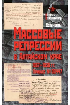 Массовые репрессии в Алтайском крае 1937–1938 гг. Приказ № 00447