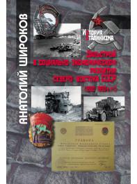 Дальстрой в социально-экономическом развитии Северо- Востока СССР (1930–1950-е гг.)