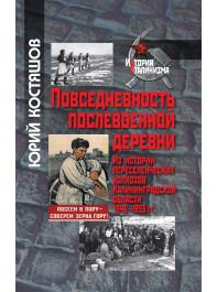 Повседневность послевоенной деревни: Из истории переселенческих колхозов Калининградской области