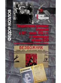 Государственно-церковные отношения в 1917 – начале 1940-х гг. в национальных регионах СССР