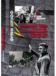 Проигранная победа. Советский Союз, Коммунистич. Интернационал и Гражд. война в Испании 1936–1939 гг