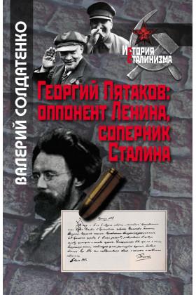 Георгий Пятаков: оппонент Ленина, соперник Сталина