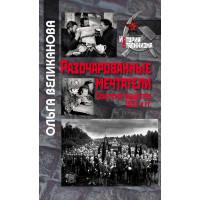 Разочарованные мечтатели: Советское общество 1920-х гг