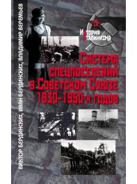 Система спецпоселений в Советском Союзе 1930–1950-х годов.