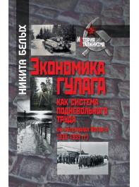 Экономика ГУЛАГа как система подневольного труда (на материалах Вятлага 1938–1953 гг.)