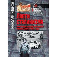 Лапти сталинизма. Политическое сознание крестьянства Русского Севера в 1930-е годы