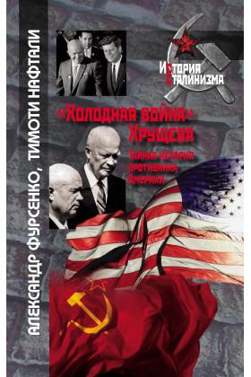 """""""Холодная война"""" Хрущева. Тайная история противника Америки"""