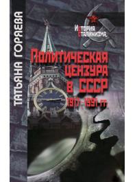 Политическая цензура в СССР. 1917–1991 гг.