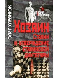 Хозяин. Сталин и утверждение сталинской диктатуры