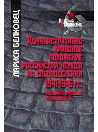 Административно-правовое положение российских немцев на спецпоселении 1941–1955 гг.: Историко-правов