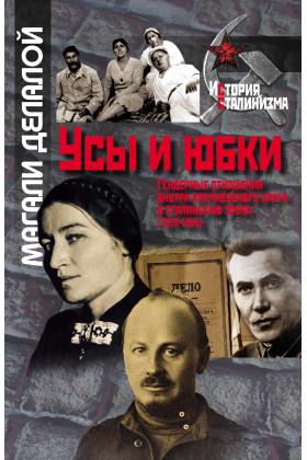 Усы и юбки. Гендерные отношения внутри кремлевского круга в сталинскую эпоху (1928–1953)