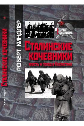 Сталинские кочевники: власть и голод в Казахстане