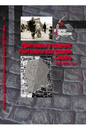 Маргиналы в социуме. Маргиналы как социум. Сибирь (1920–1930-е годы)