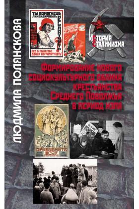 Формирование нового социокультурного облика крестьянства Среднего Поволжья в период нэпа.