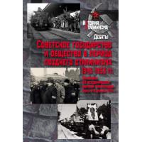 Советское государство и общество в период позднего сталинизма. 1945–1953 гг.