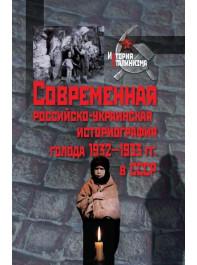 Современная российско-украинская историография голода 1932–1933 гг. в СССР
