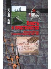 Власть и пространство. Автономная Карелия в Советском государстве, 1920–1939