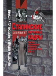 Сталинские партийные кадры. Практика идентификации и дискурсы в Советском Союзе 1930-х гг.