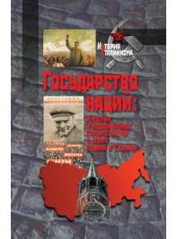 Государство наций: Империя и национальное строительство в эпоху Ленина и Сталина