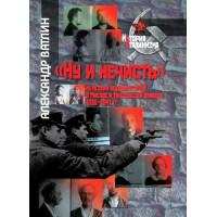 «Ну и нечисть». Немецкая операция НКВД в Москве и Московской области 1936–1941 гг.