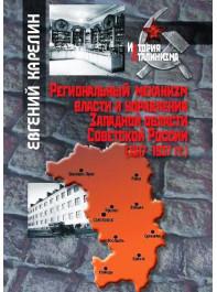 Региональный механизм власти и управления Западной области Советской России (1917–1937 гг.)