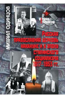 Русская православная церковь накануне и в эпоху сталинского социализма. 1917–1953 гг.
