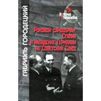 Роковой самообман: Сталин и нападение Германии на Советский Союз
