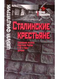 Сталинские крестьяне. Социальная история Советской России в 30-е годы: деревня