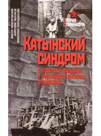 Катынский синдром в советско-польских и российско-польских отношениях