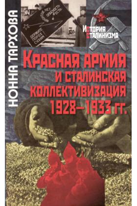 Красная армия и сталинская коллективизация. 1928–1933 гг.