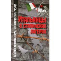 Итальянцы в сталинских лагерях