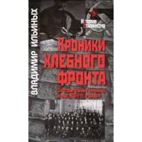 Хроники хлебного фронта (заготовительные кампании конца 1920-х гг. в Сибири)