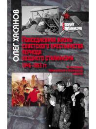 Повседневная жизнь советского крестьянства периода позднего сталинизма.1945–1953гг.