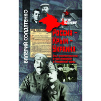 Россия – Крым – Украина. Опыт взаимоотношений в годы революции и Гражданской войны