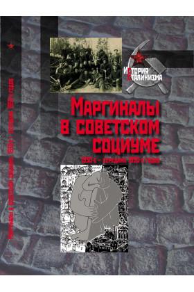 Маргиналы в советском социуме. 1930-е – середина 1950-х годов изд.-2-е