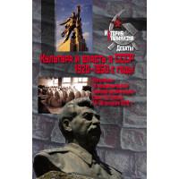Культура и власть в СССР. 1920–1950-е годы : Материалы IX международной научной конференции.
