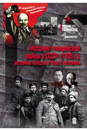 «История гражданской войны в СССР» (1935 г.): история текста и текст истории