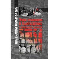 Эпоха сталинизма в Кыргызстане в человеческом измерении