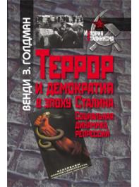 Террор и демократия в эпоху Сталина. Социальная динамика репрессий